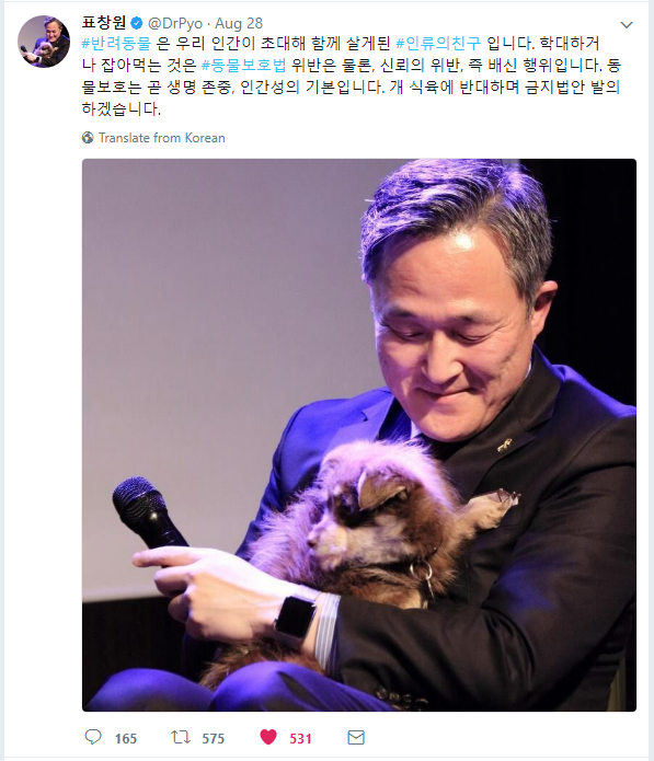 """Dr. Pyo Changwon states, """"Dog meat consumption is illegal. We must take steps to ban dog meat before the PyeongChang 2018 Winter Olympics."""""""