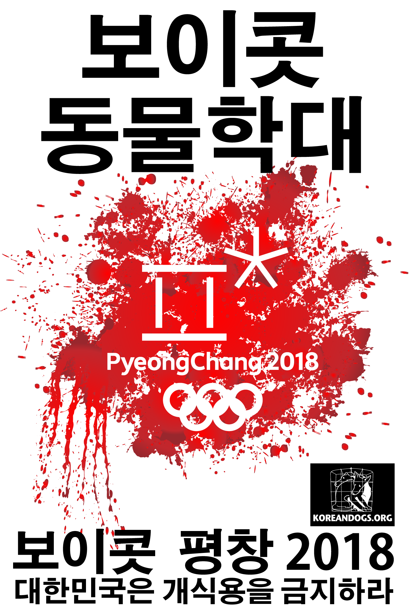 Call for Action: PyeongChang 2018 – Honorary Ambassadors